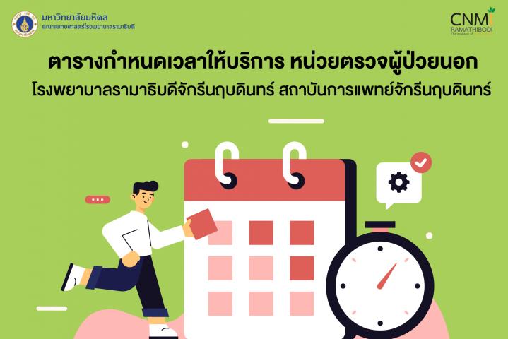 ตารางเวลาให้บริการหน่วยตรวจผู้ป่วยนอก ในเวลาราชการ และนอกเวลาราชการ